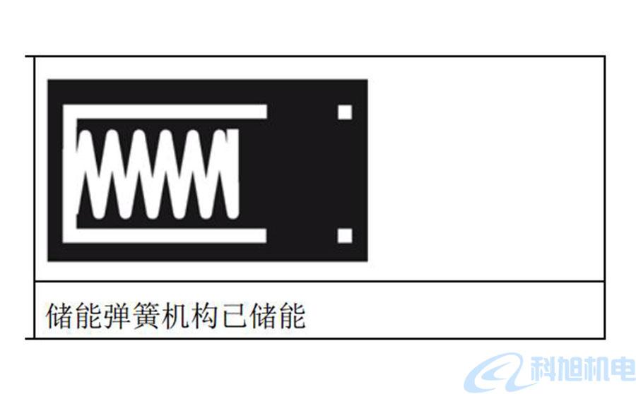 西门子断路器3WT电动操作机构储能
