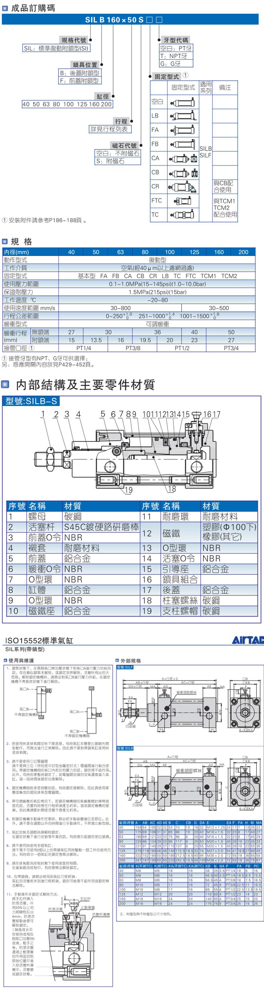 亚德客带锁气缸SILBSILB40-250参数说明