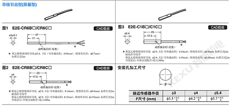 欧姆龙接近开关E2E-X10Y1-M1-Z接近传感器 原装正品 产品材质与尺寸1