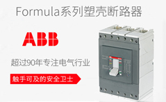 ABB塑壳断路器