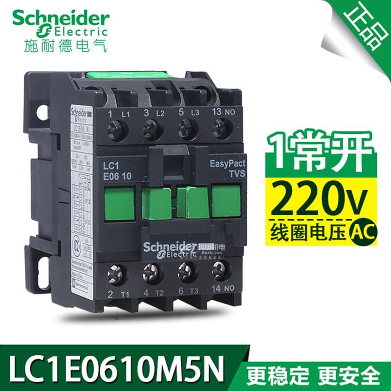施耐德交流接触器LC1E95M5N 一常开一常闭1NO+NC 三极交流接触器 原装正品 产品图片1