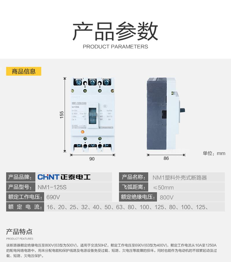 正泰塑壳断路器NM1-125S/3300 三极空气开关3P 63A 三相四线 原装正品产品参数