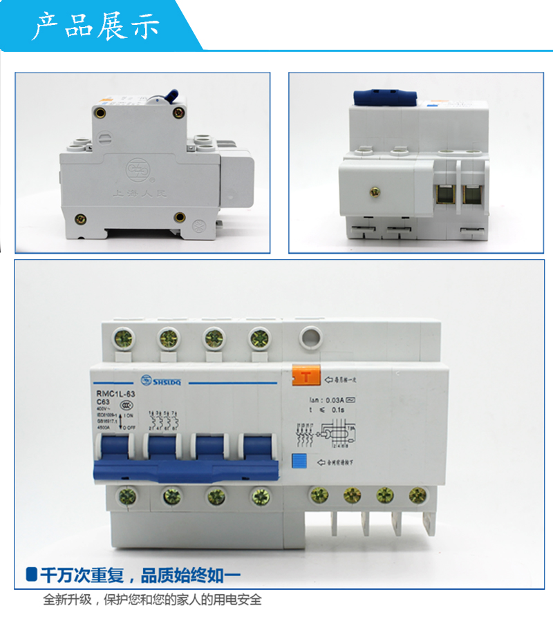 上海人民漏电断路器RMC1L-63C50A/3PN剩余电流保护 原装正品 产品实拍