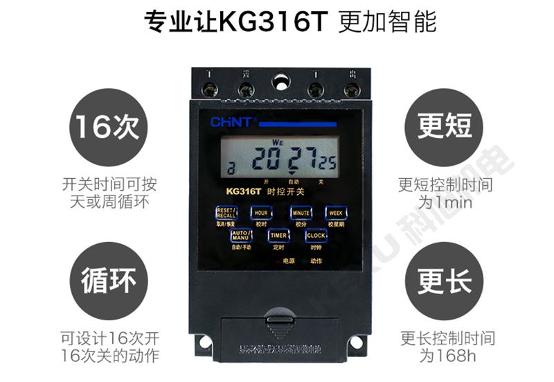 正泰时控开关KG316T微电脑定时开关 时间控制器 电源定时器 原装正品 产品特点