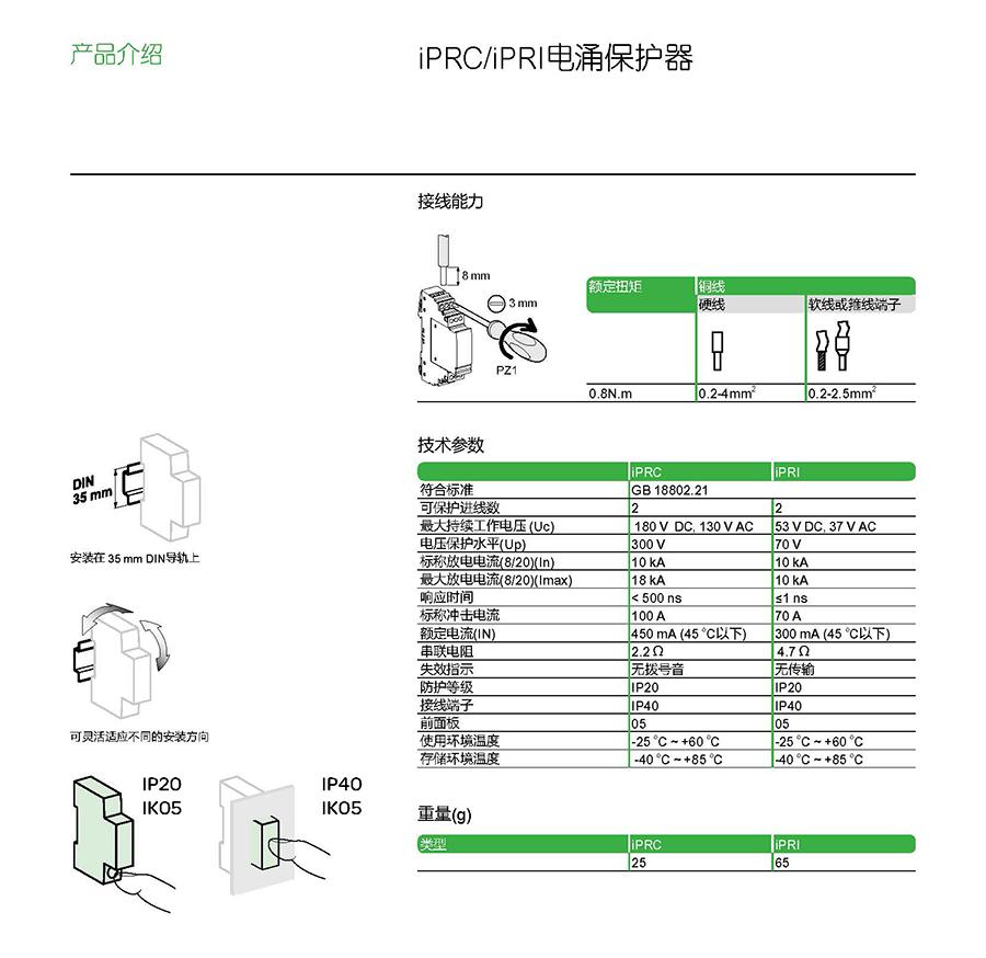 iPRC/iPRI电涌保护器介绍