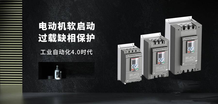 ABB智能型软起动器PSTB370-600-70海报说明