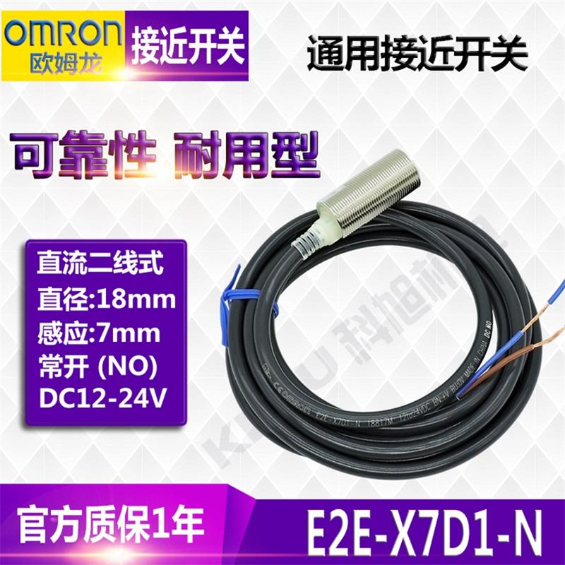 欧姆龙接近开关E2E-X10Y1-M1-Z接近传感器 原装正品 产品图片