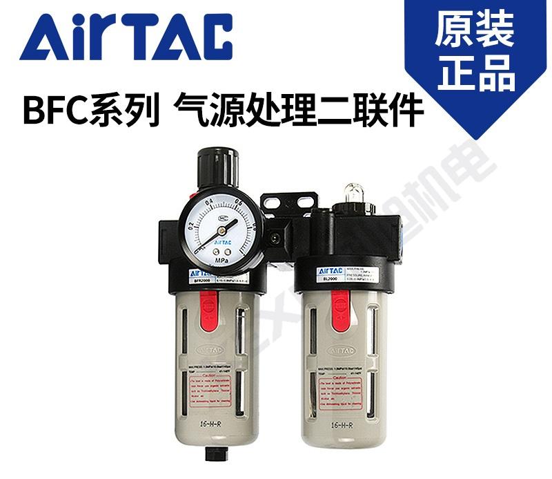 亚德客二联件过滤器BFC3000气源处理AFR3000+AL3000空气油水分离器 原装正品 产品图片