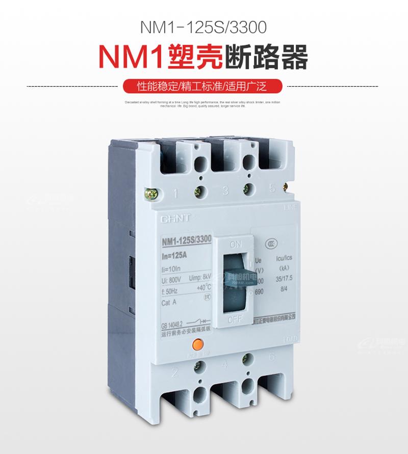 正泰塑壳断路器NM1-125S/3300 三极空气开关3P 100A 三相四线 原装正品产品图片