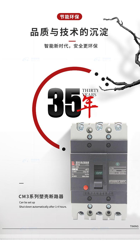 常熟开关塑壳断路器CM3-100L/3300 63A产品海报
