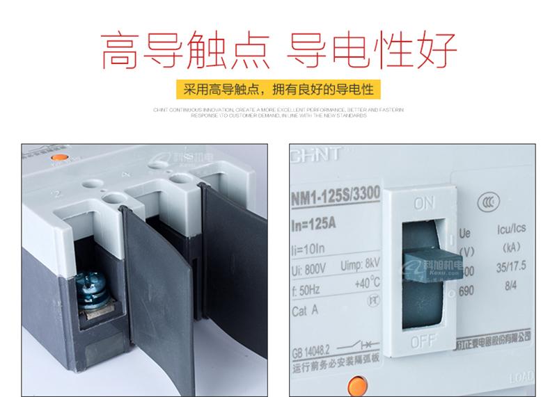 正泰塑壳断路器NM1-125S/3300 三极空气开关3P 63A 三相四线 原装正品产品性能