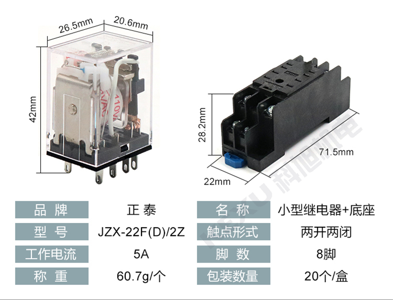 正泰中间继电器JZX-22F/2Z底座电压可选 原装正品 产品参数与尺寸2