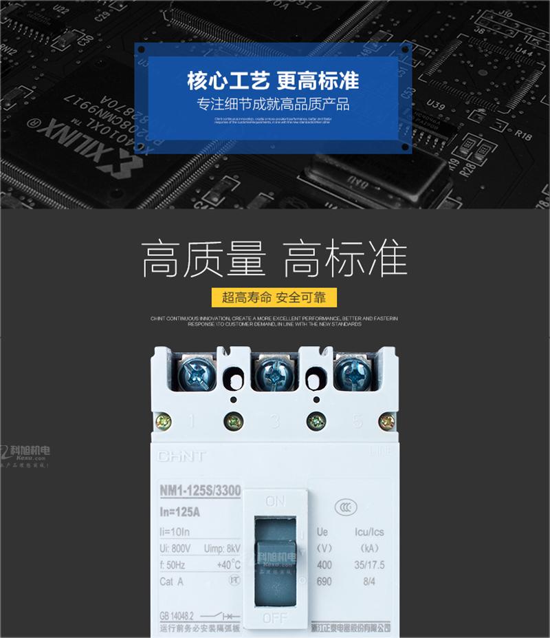 正泰塑壳断路器NM1-125S/3300 三极空气开关3P 63A 三相四线 原装正品产品介绍