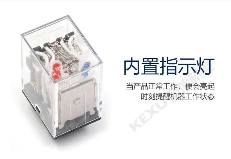 正泰中间继电器JZX-22F/2Z底座电压可选 原装正品 产品特点2