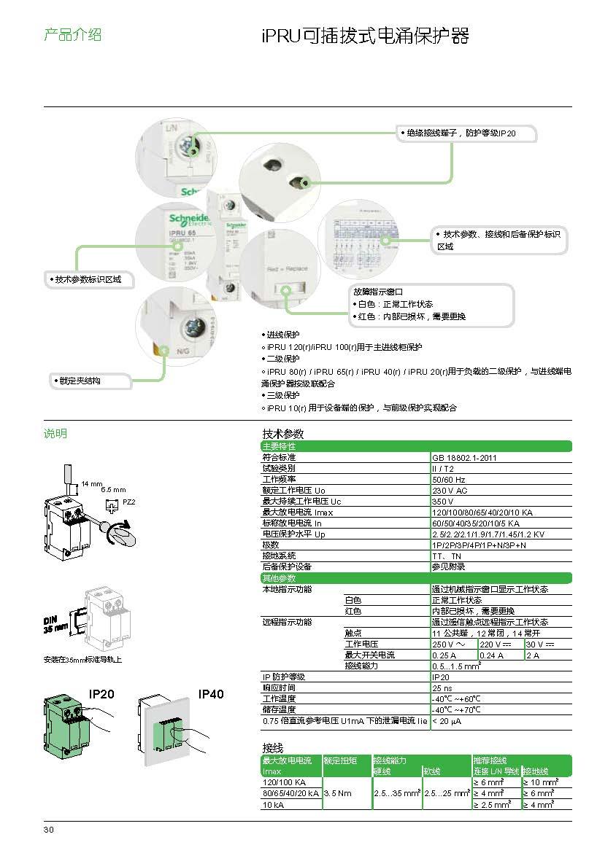 iPRU可插拔式电涌保护器介绍