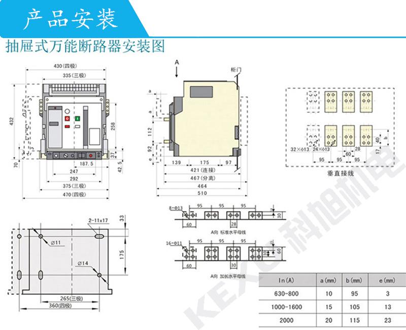 常熟开关智能型万能式断路器CW1-4000/3P 4000A 固定式 原装正品 产品安装