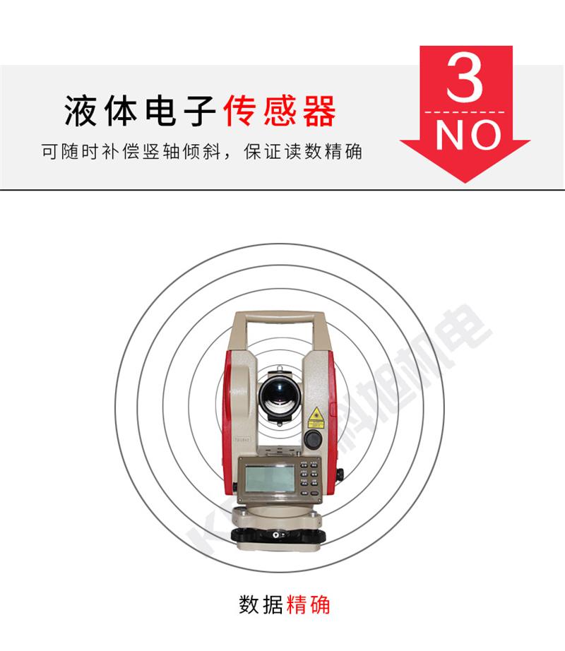 科力达经纬仪DT-020CL上下激光 超长续航电子经纬仪 产品特点2