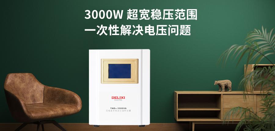 德力西稳压器3000w稳压器家用220v稳压器海报说明