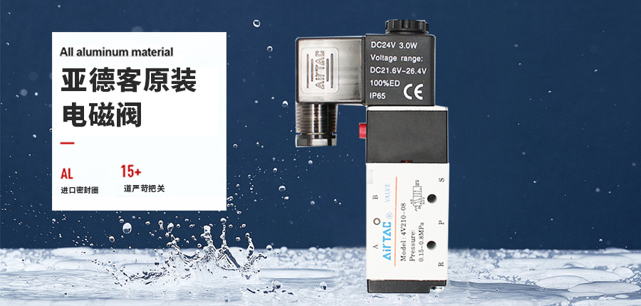 亚德客气动电磁阀4V41015BG 产品海报