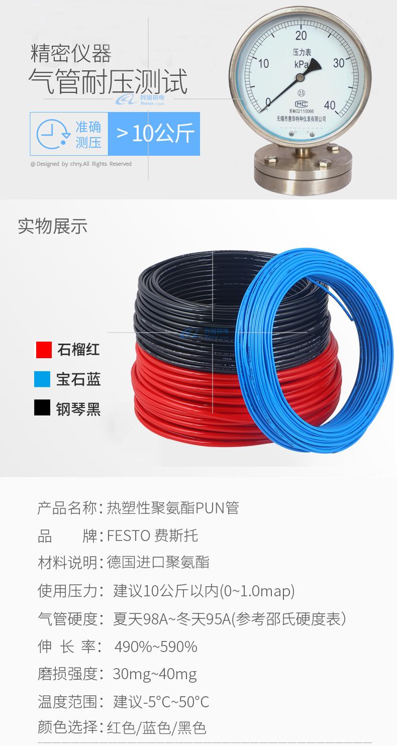 费斯托FESTO气动软管PUN-10X1.5-SW 159669产品特点2