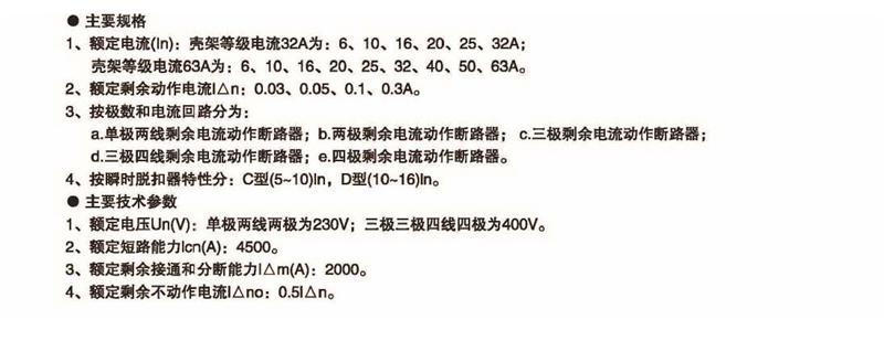 上海人民漏电断路器RMC1L-63C20A/4P剩余电流保护 原装正品 产品参数2