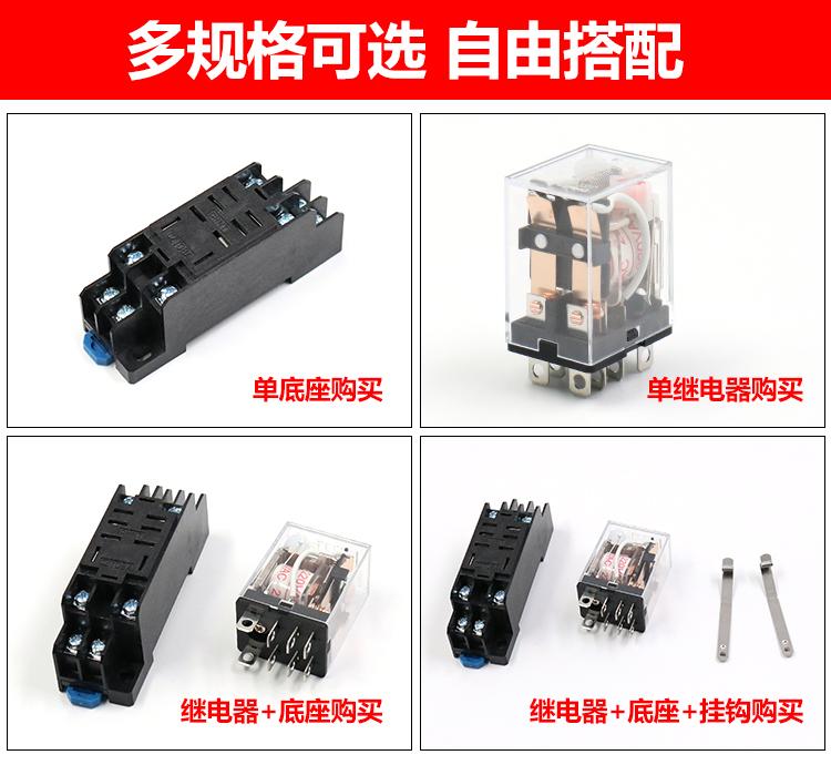 正泰中间继电器JZX-22F/2Z底座电压可选 原装正品 产品搭配