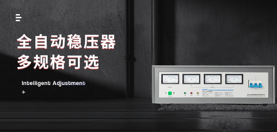 正泰三相380v交流全自动稳压器30kw空调稳压器海报说明