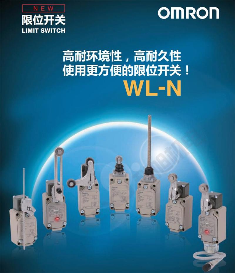 欧姆龙限位开关WLCA12-2NLE-N动作显示型 原装正品 产品图片