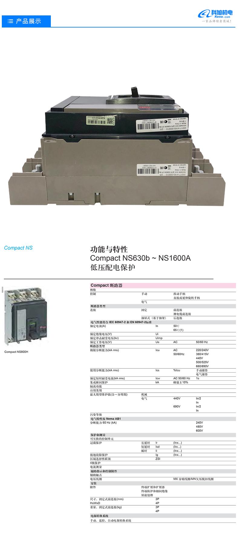 施耐德万能式框架断路器NS1250H 3P 5.0A NS33565产品展示