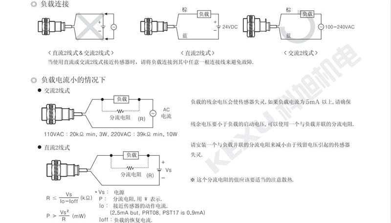 奥托尼克斯接近开关PRL18-8DN/DP2电感式接近传感器 原装正品 产品连接方法