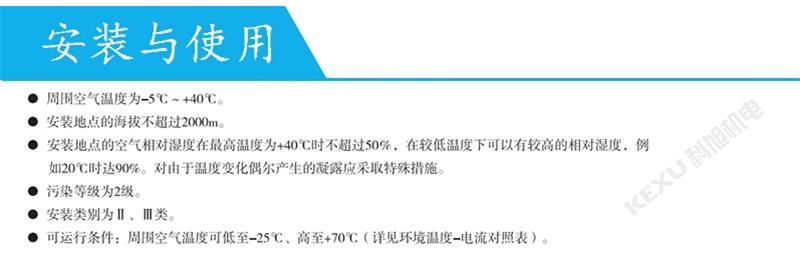 常熟开关漏电断路器CH3LN-63C63A/3N/030E带剩余电流保护 原装正品 产品使用条件