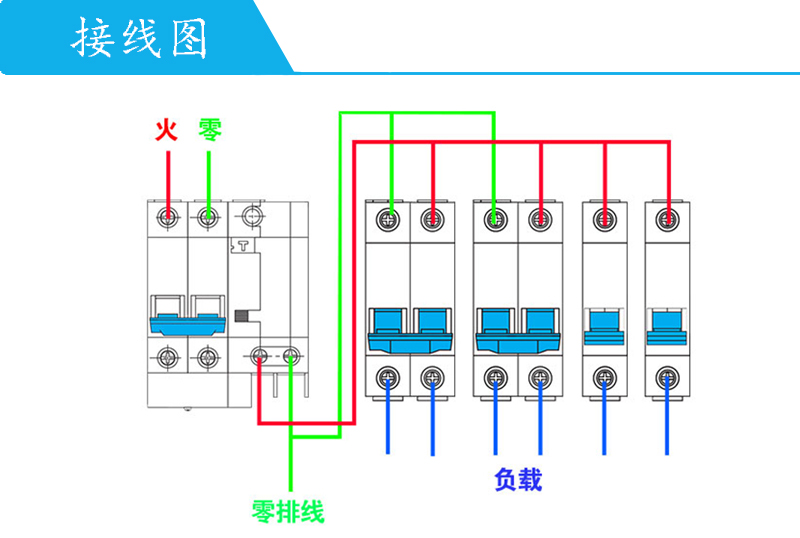 上海人民漏电断路器RMC1L-63C25A/4P剩余电流保护 原装正品 产品接线示意图