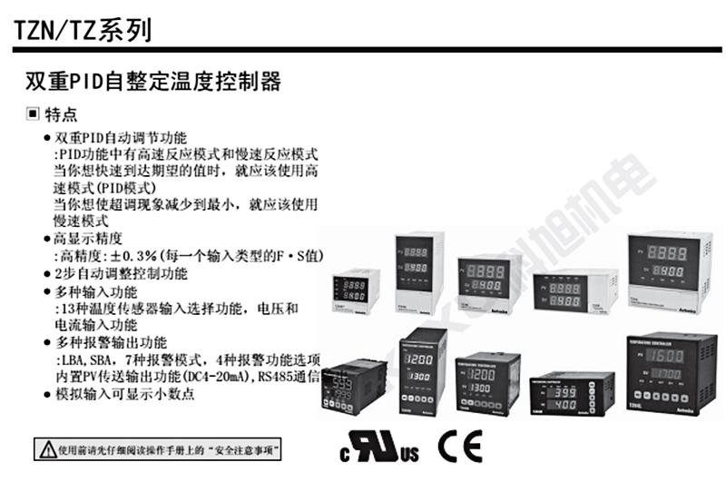 奥托尼克斯数显温控器TZ4ST-14R高精度 功能多样 原装正品 产品简介