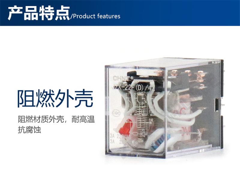 正泰中间继电器JQX-13F底座电压可选 原装正品 产品特点1