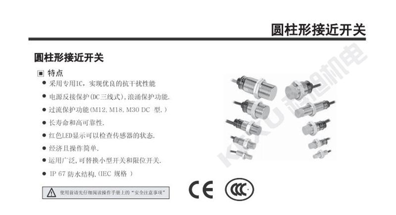 奥托尼克斯接近开关PRL18-5DN/DP2电感式接近传感器 原装正品 产品特点