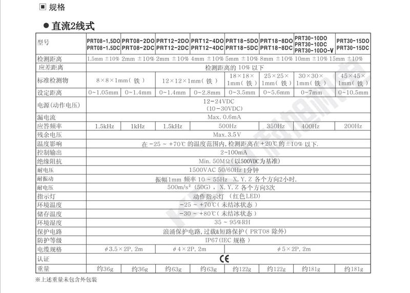 奥托尼克斯接近开关PRL12-4DN/DP2电感式接近传感器 原装正品 产品规格1