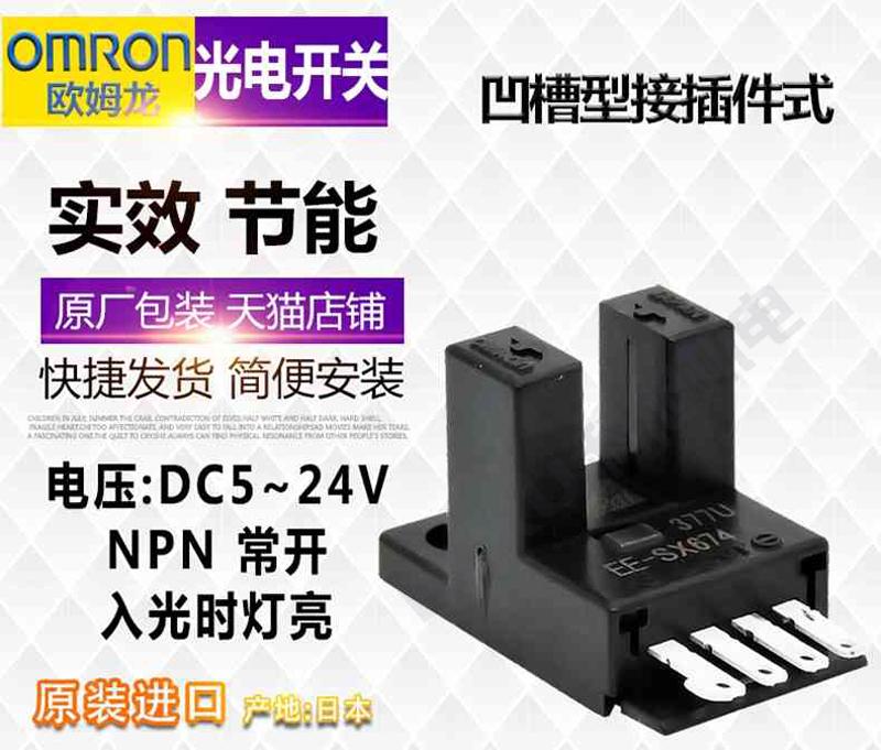 欧姆龙U型光电开关EE-SX677P-WR光电传感器 原装正品 产品图片