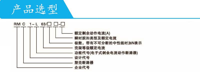 上海人民漏电断路器RMC1L-63C20A/3PN剩余电流保护 原装正品 产品选型