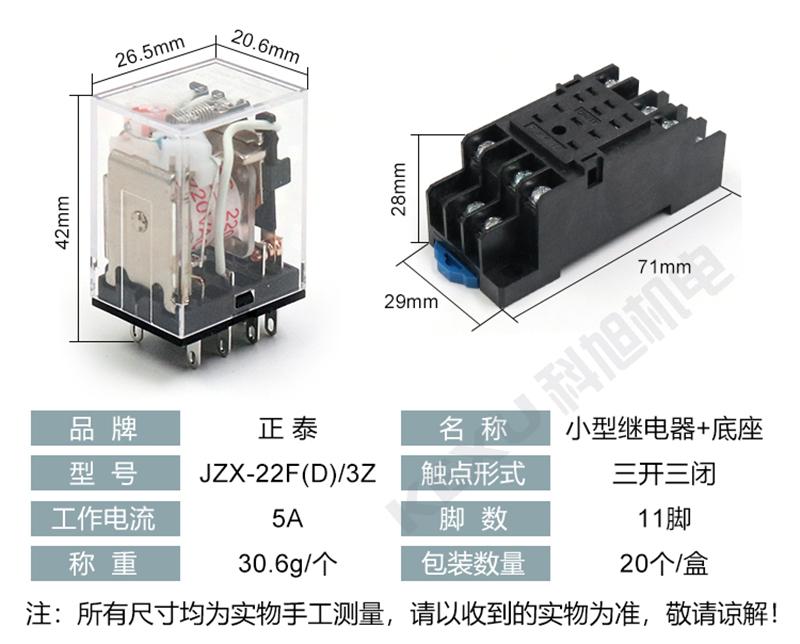 正泰中间继电器JQX-13F底座电压可选 原装正品 产品参数与尺寸3