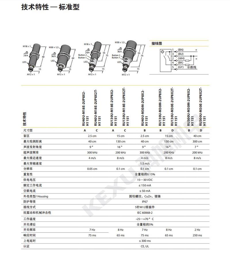 图尔克超声波传感器RU300U-M30E-LIU2PN8X2T-H1151原装正品 产品参数2