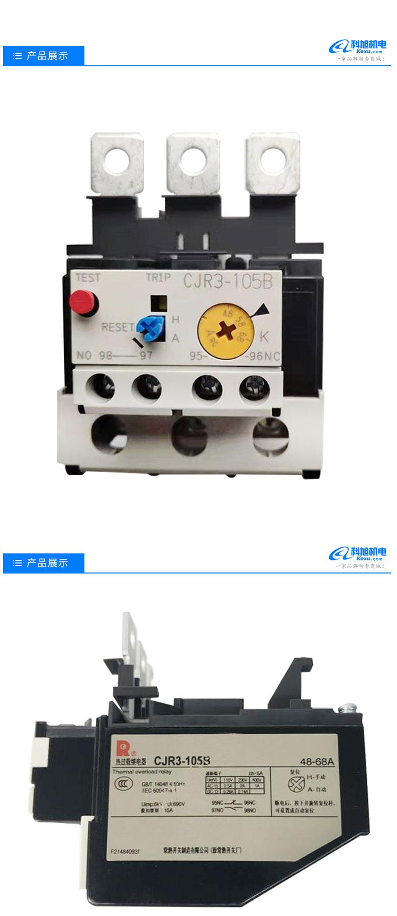 常熟热过载继电器CJR3-25F 0.3-0.45A产品展示