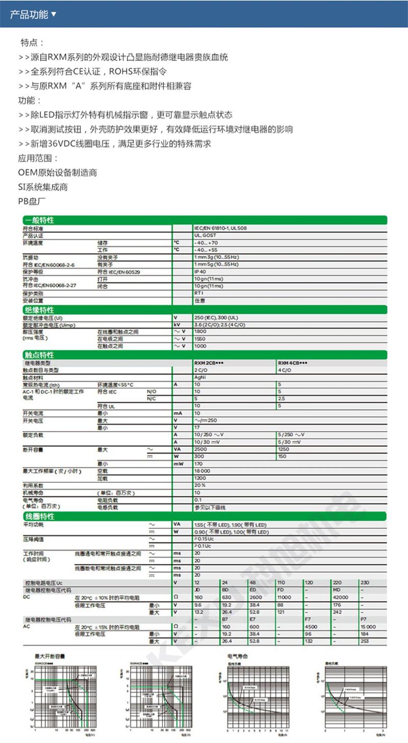 施耐德中间继电器RXM2AB2JD小型继电器 插拔式 原装正品 产品功能