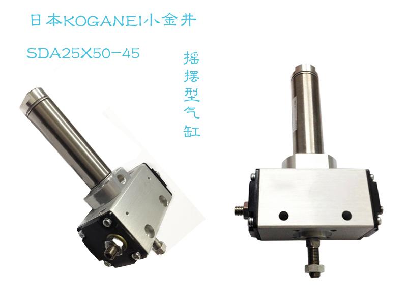 日本KOGANEI小金井升降摇摆型气缸SDA25X25-90原装正品 产品图片1