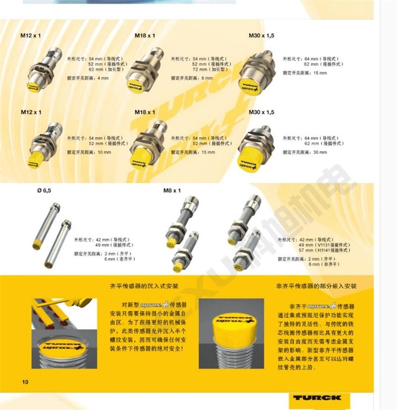 图尔克接近开关BI10-M30-RZ3X接近传感器 自动化控制开关 原装正品 产品选型1