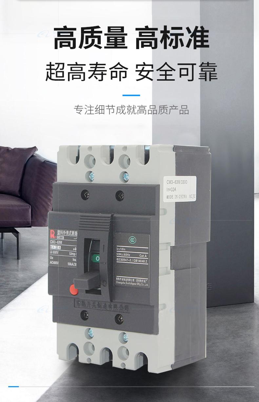 常熟开关塑壳断路器CM3-100L/3300 63A产品展示