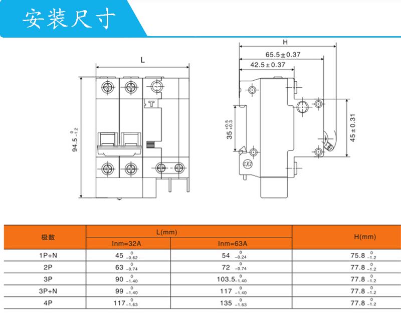 上海人民漏电断路器RMC1L-63C20A/4P剩余电流保护 原装正品 产品安装尺寸