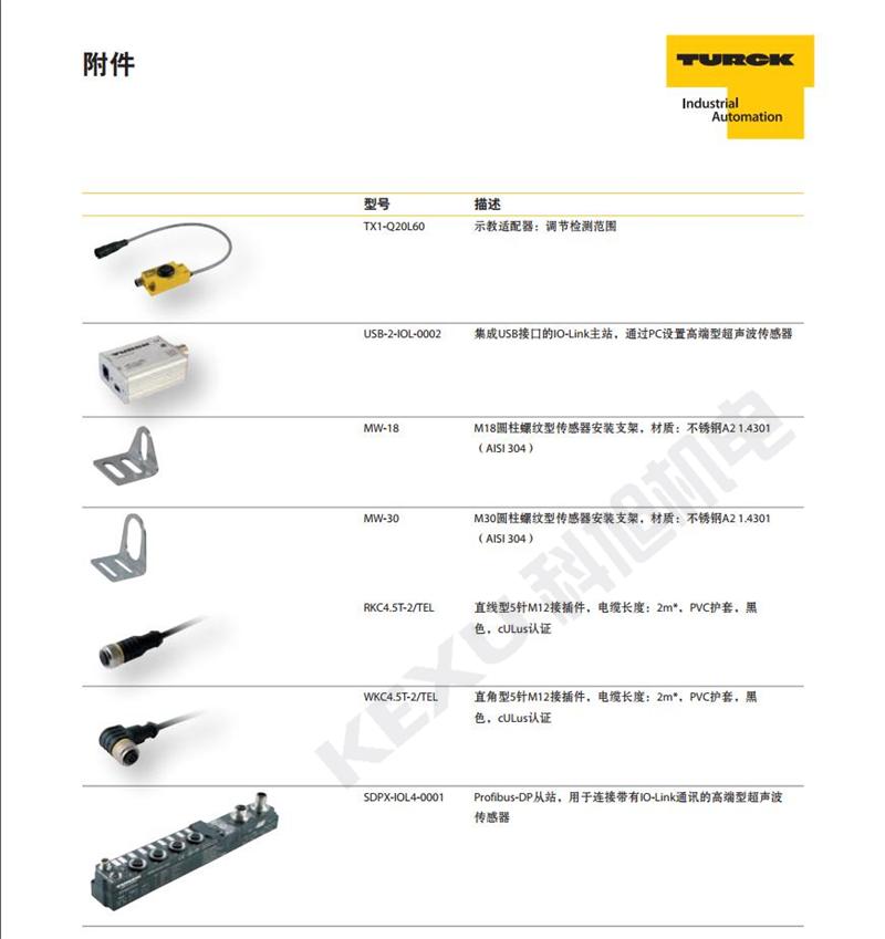 图尔克超声波传感器RU300U-M30E-LIU2PN8X2T-H1151原装正品 产品附件