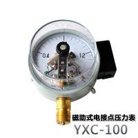 红旗 磁助式电接点压力表 YXC-100 径向全规格 精度1.6级