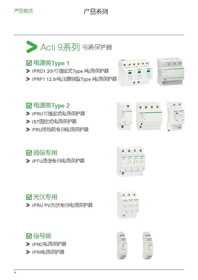 施耐德电涌保护器产品概览