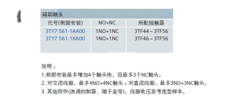 西门子交流接触器3TF51220XQ0低压控制产品与系统AC380V原装正品 产品参数与选型11